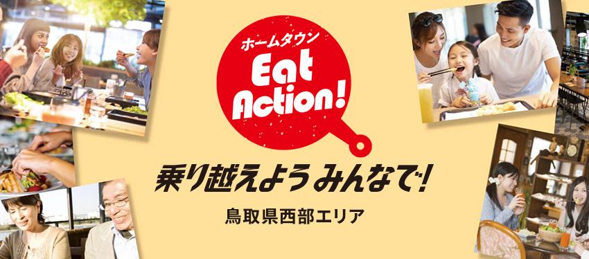 ホームタウン Eat Action!(中海テレビ放送)