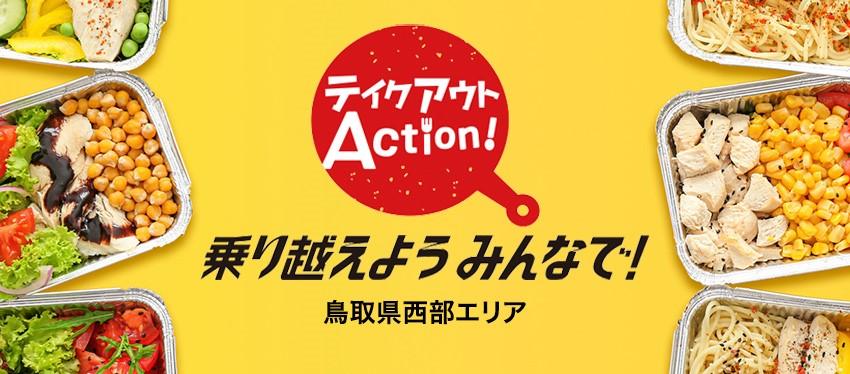 テイクアウトACTION!(中海テレビ放送)
